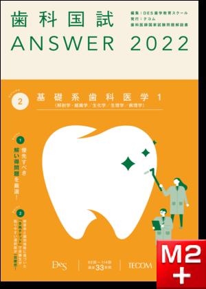 歯科国試ANSWER2022 Vol.2 基礎系歯科医学1(解剖学・組織学/生化学/生理学/病理学)