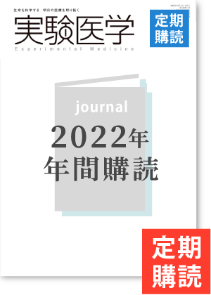 「実験医学」月刊誌 2022年定期購読(2022年1月号~2022年12月号)