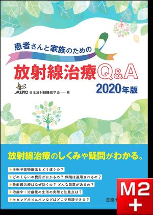 患者さんと家族のための放射線治療Q&A 2020年版