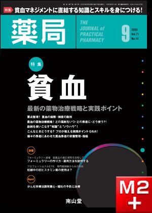 薬局 2020年9月 Vol.71 No.10 貧血~最新の薬物治療戦略と実践ポイント
