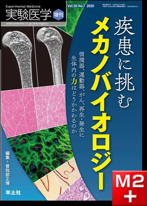 実験医学増刊 Vol.38 No.7 疾患に挑むメカノバイオロジー