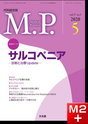 Medical Practice 2020年 5月号(37巻5号)サルコペニア~診断と治療Update
