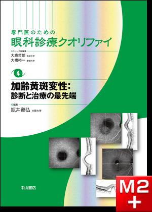 加齢黄斑変性:診断と治療の最先端〈専門医のための眼科診療クオリファイ4〉