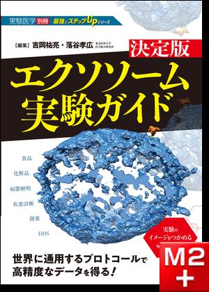 実験医学別冊 決定版エクソソーム実験ガイド~世界に通用するプロトコールで高精度なデータを得る!