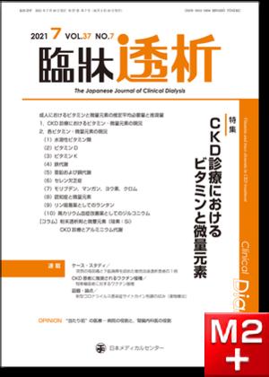 臨牀透析 2021 Vol.37 No.7 CKD診療におけるビタミンと微量元素