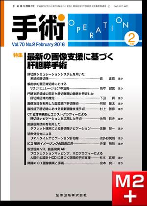 手術 2016年2月号 70巻2号 特集 最新の画像支援に基づく肝胆膵手術【電子版】