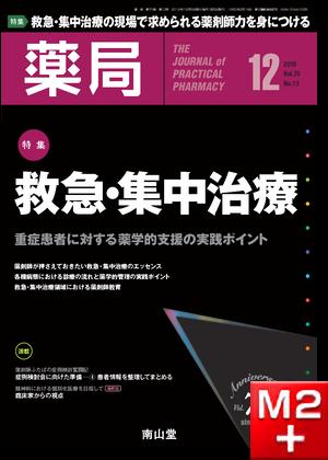 薬局 2019年12月 Vol.70 No.13 救急・集中治療 −重症患者に対する薬学的支援の実践ポイント−