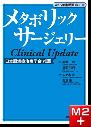 メタボリックサージェリー Clinical Update [動画付き]