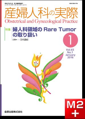 産婦人科の実際 2016年1月号 65巻1号 特集 婦人科領域のRare Tumorの取り扱い【電子版】