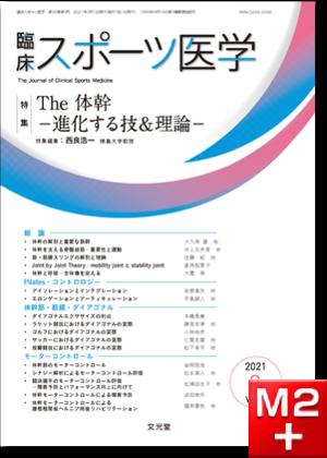 臨床スポーツ医学 2021年3月号(38巻3号)The 体幹~進化する技&理論