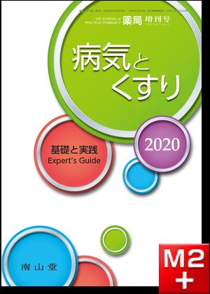 薬局 2020年3月増刊号 Vol.71 No.4 病気とくすり2020~基礎と実践 Expert's Guide