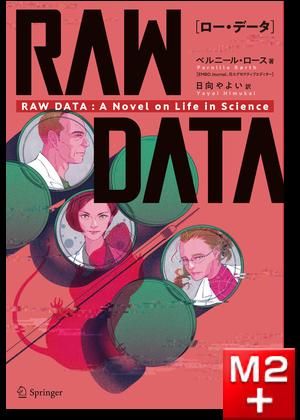 RAW DATA(ロー・データ)