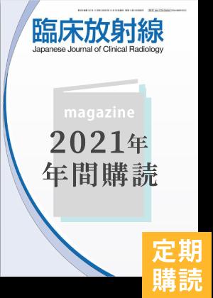 臨床放射線(2021年度年間購読)