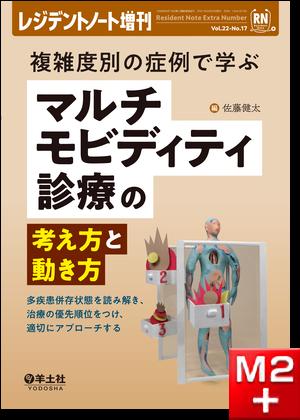 レジデントノート増刊 Vol.22 No.17 複雑度別の症例で学ぶ マルチモビディティ診療の考え方と動き方