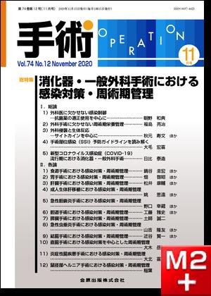 手術 2020年11月号 74巻12号 特集 消化器・一般外科手術における感染対策・周術期管理【電子版】