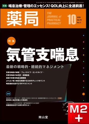 薬局 2019年10月 Vol.70 No.11 気管支喘息~最新の戦略的・継続的マネジメント
