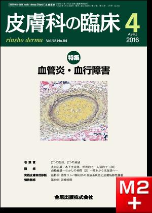 皮膚科の臨床 2016年4月号 58巻4号 特集 血管炎・血行障害【電子版】