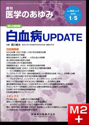 医学のあゆみ268巻1号 白血病UPDATE