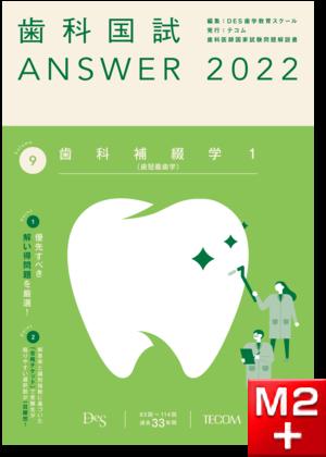 歯科国試ANSWER2022 Vol.9 歯科補綴学1(歯冠義歯学)