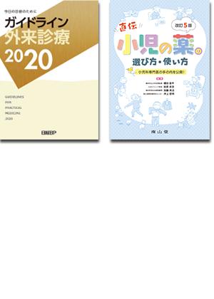 [202005] 新製品-小児の薬・ガイドラインセット