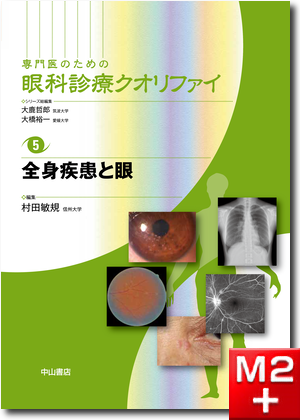 全身疾患と眼〈専門医のための眼科診療クオリファイ5〉