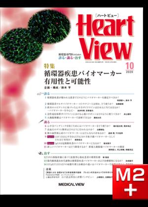 Heart View 2020年10月号 Vol.24 No.10 循環器疾患バイオマーカー 有用性と可能性