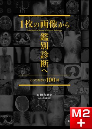1枚の画像から鑑別診断へ~とっておきの100例