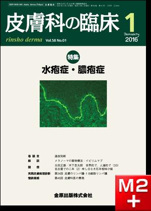 皮膚科の臨床 2016年1月号 58巻1号 特集 水疱症・膿疱症【電子版】