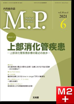Medical Practice 2021年6月号(38巻6号)上部消化管疾患~上部消化管疾患診療の最近の進歩