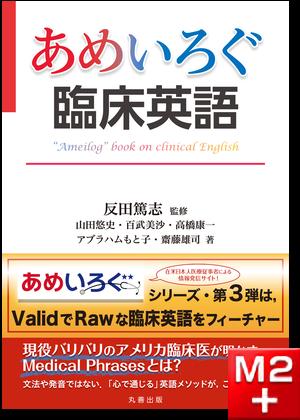 """あめいろぐ臨床英語""""Ameilog""""book on clinical English"""