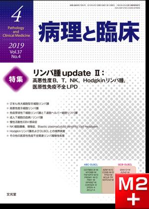 病理と臨床 2019年 4月号(37巻4号)リンパ腫update II~高悪性度B,T,NK,Hodgkinリンパ腫,医原性免疫不全LPD