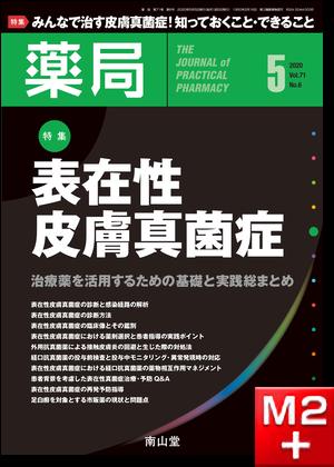薬局 2020年5月 Vol.71 No.6 表在性皮膚真菌症~治療薬を活用するための基礎と実践総まとめ