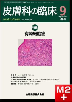 皮膚科の臨床 2020年9月号 62巻10号 特集 有棘細胞癌【電子版】