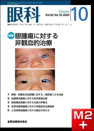 眼科 2020年10月号 62巻10号 特集 眼腫瘍に対する非観血的治療【電子版】