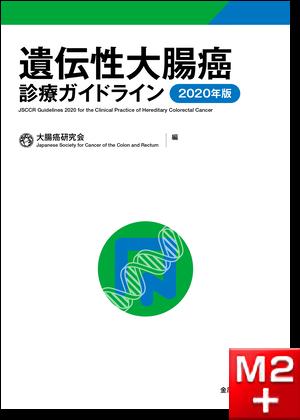 遺伝性大腸癌診療ガイドライン 2020年版
