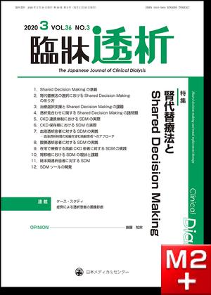 臨牀透析 2020 Vol.36 No.3 腎代替療法とShared Decision Making