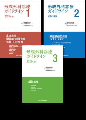 形成外科診療ガイドライン 2021年版 全3巻セット