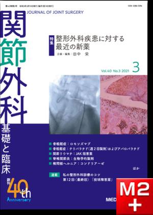 関節外科 2021年3月号 Vol.40 No.3 整形外科疾患に対する最近の新薬