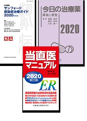 [202008] 新製品-サンフォード・今日・当直医セット