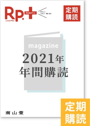 Rp.+レシピプラス(2021年度年間購読)