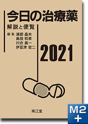 今日の治療薬2021