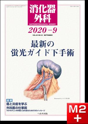 消化器外科 2020年9月号 第43巻第10号 最新の蛍光ガイド下手術