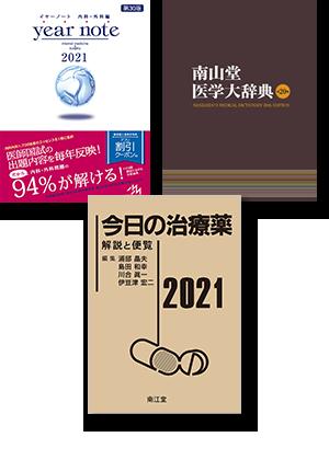 [202104] eBook版リンクセット
