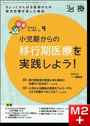 治療 2021年4月 Vol.103 No.4 小児期からの移行期医療を実践しよう!