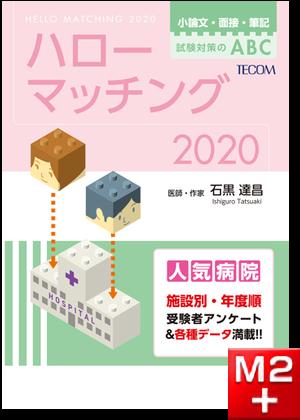ハローマッチング 2020 小論文・面接・筆記試験対策のABC