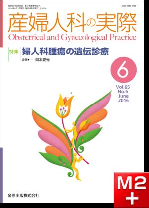 産婦人科の実際 2016年6月号 65巻6号 特集 婦人科腫瘍の遺伝診療【電子版】