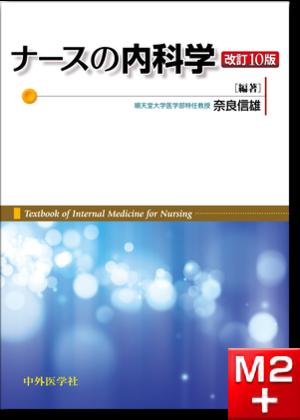 ナースの内科学 改訂10版