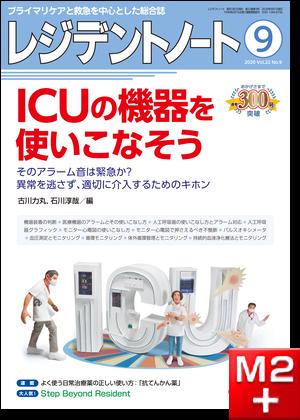 レジデントノート2020年9月 ICUの機器を使いこなそう そのアラーム音は緊急か?異常を逃さず、適切に介入するためのキホン