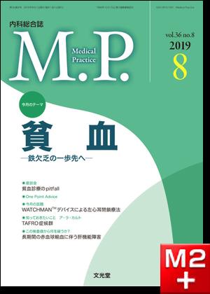Medical Practice 2019年 8月号(36巻8号)貧血~鉄欠乏の一歩先へ