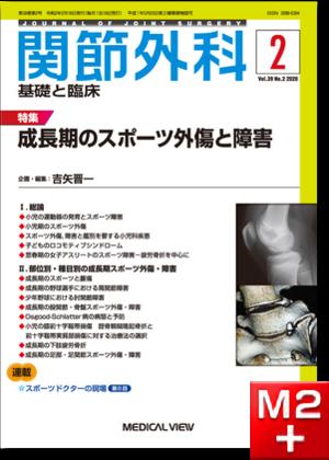 関節外科 2020年2月号 Vol.39 No.2 成長期のスポーツ外傷と障害